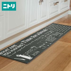 お手入れ簡単でソフトな踏み心地 キッチン用フロアマット(レターGY45X180) ニトリ 『玄関先迄納品』の写真