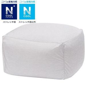ビーズソファ 大サイズ 専用カバー(NクールSPq-o) ニトリ 『玄関先迄納品』|nitori-net