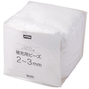 ■■ニトリ公式サイト■■  ビーズソファ・ビーズクッション用、補充用ビーズ 2.0mm-3.0mm。...