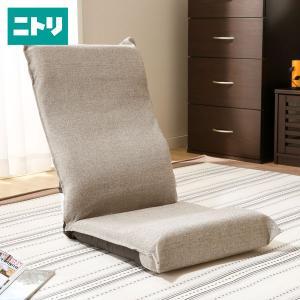 座椅子(ライン15)ニトリ 玄関先迄納品