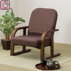 立ち座りラクラク高座椅子(ハープ2BR) ニトリ 『送料有料・玄関先迄納品』|nitori-net