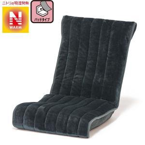 座椅子パッド(Nウォーム T DGY) ニトリ 『送料有料・玄関先迄納品』|nitori-net