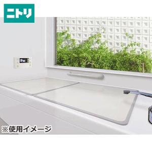 組合せ風呂ふた2枚組(M-10) ニトリ 『玄関先迄納品』 『1年保証』|nitori-net