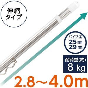 ジョイント伸縮物干し竿(2.8〜4.0m) ニトリ 『玄関先迄納品』 『1年保証』