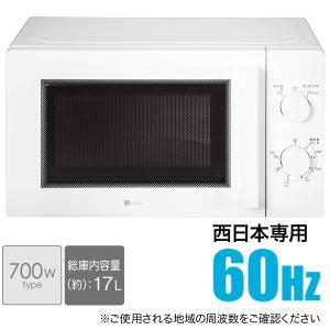 西日本用(60Hz)電子レンジ(WH) ニトリ 『玄関先迄納品』 『1年保証』|nitori-net