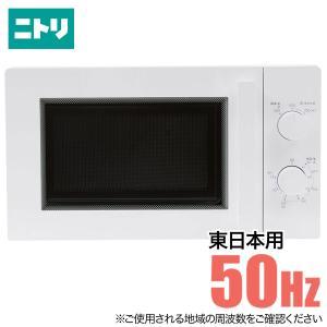 東日本用(50Hz) 電子レンジ ニトリ 『玄関先迄納品』 『1年保証』|nitori-net