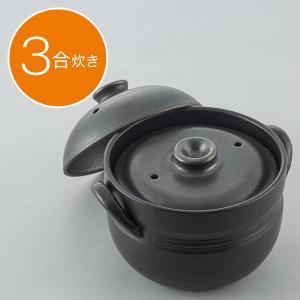ガス火 炊飯土鍋(3合炊き) ニトリ 『玄関先迄納品』 『1年保証』|nitori-net
