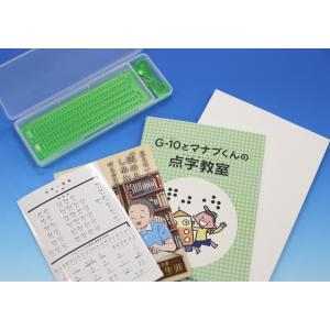 小学生から学べる点字入門セット【グリーン】 nittento