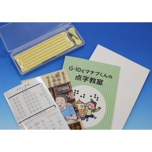小学生から学べる点字入門セット【クリーム】|nittento