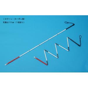 【白杖・盲人杖】IDケーン(折りたたみ)スタンダード【127cm】|nittento