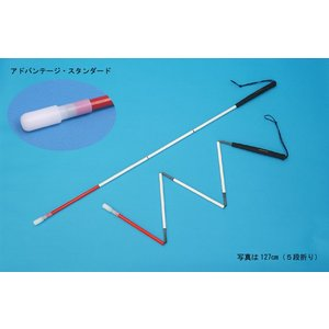 【白杖・盲人杖】アドバンテージ(折りたたみ)スタンダード【132cm】|nittento