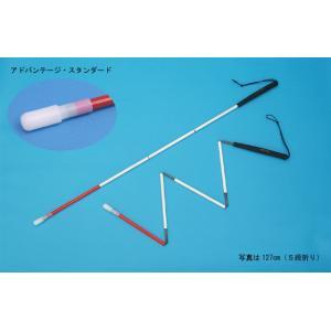 【白杖・盲人杖】アドバンテージ(折りたたみ)スタンダード【147cm】|nittento