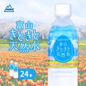 【30%オフ中】 富山きときと天然水 ミネラルウォーター 富山 軟水 北アルプス ニットービバレッジ...