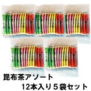 昆布茶アソート12杯分(4種各3本)×5袋セット送料無料  国産[A036-5]