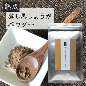【送料無料】 熟成蒸し黒しょうがパウダー 25g (6)