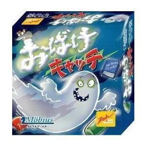 おばけキャッチ (Geistesblitz) 日本語箱 ボードゲーム nitzeshop