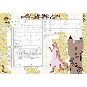 【令和対応】役所提出できるオリジナル婚姻届け ラプンツェル nitzeshop