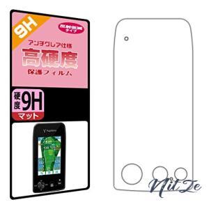 PDA工房 ゴルフナビ YGN7000 9H高硬度[反射低減] 保護 フィルム 日本製|nitzeshop