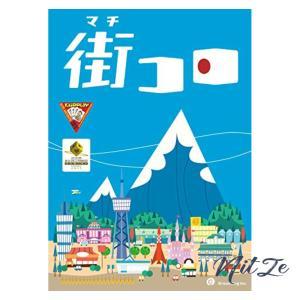 街コロ (Machi Koro) ボードゲーム|nitzeshop