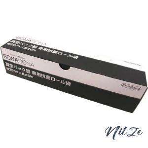 CCP BONABONA 真空パック器専用抗菌ロール袋(26cm6m) BM-V05/BZ-V34/...