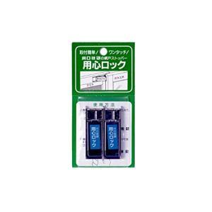 川口技研 用心ロック 網戸専補助錠 ステン nitzeshop