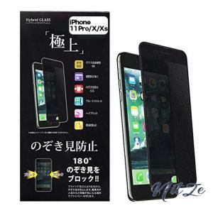 【iPhone 11 Pro Max/Xs Max】極上 覗き見防止 全面保護 フチ割れしない 左右 180度 のぞき見防止 ブルーライトカット|nitzeshop