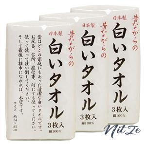 林(Hayashi) フェイスタオル ホワイト 約3485cm 昔ながらの白いタオル 3枚組3パックセット 合計9枚入り FX061100-3P 3枚|nitzeshop