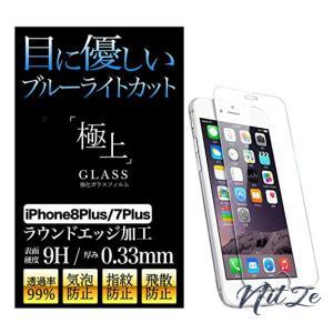 【 iPhone 8 Plus / 7 Plus 】極上 ガラスフィルム ブルーライトカット 保護フィルム 目に優しい 日本製旭硝子 9H 2.5D|nitzeshop