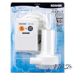 工進(KOSHIN) 家庭用バスポンプ AC-100V KP-104 風呂 残り湯 洗濯機 最大吐出量 14L/分 (3mホース時) 水道 ホース 内径 15m nitzeshop