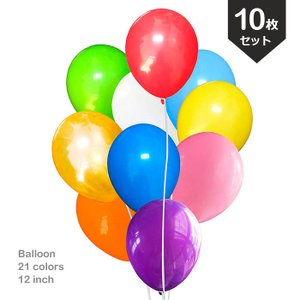 ゴム風船 バルーン  12インチ 30cm 風船 単品 1個 バラ売り お誕生日 お祝い ホームパーティ ディスプレイ イベントの飾り