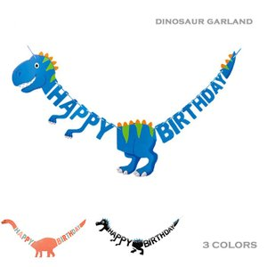 恐竜 HAPPY BIRTHDAY レターバナー ガーランド 誕生日飾り 装飾 バースデーバナー ペ...