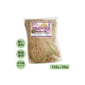 あかぎ園芸 ロンガー 水苔 150g×20袋 4409