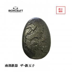 南部鉄器 IRONCRAFT ザ・鉄玉子薄型...の関連商品10