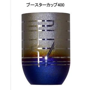 敬老の日 ブースター カップ 400 Booster Cup チタン タンブラー 保温 保冷 おしゃれ 二重 カップ コーヒー 米寿 プレゼント 金婚式 ビアカップ ビールグラス|niwa-company