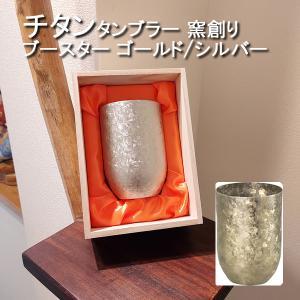 敬老の日 窯創り かまづくり ブースター チタン タンブラー 保温 保冷 おしゃれ 二重 カップ コーヒー 米寿 プレゼント 金婚式 ビアカップ ビールグラス|niwa-company