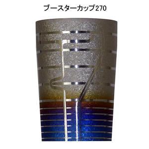 敬老の日 ブースター カップ 270 Booster Cup チタン タンブラー 保温 保冷 おしゃれ 二重 カップ コーヒー 米寿 プレゼント 金婚式 ビアカップ ビールグラス|niwa-company