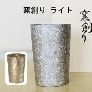 敬老の日 窯創り かまづくり ライト チタン タンブラー 保温 保冷 おしゃれ 二重 カップ コーヒー 米寿 プレゼント 金婚式 ビアカップ ビールグラス|niwa-company