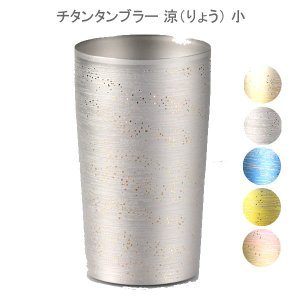 敬老の日 涼 りょう 小 チタン タンブラー 保温 保冷 おしゃれ 二重 カップ コーヒー 米寿 プレゼント 金婚式 ビアカップ ビールグラス|niwa-company