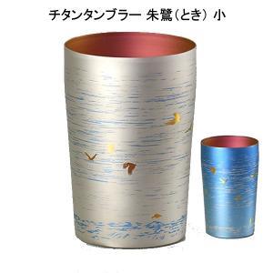 敬老の日 朱鷺 とき 小 チタン タンブラー 保温 保冷 おしゃれ 二重 カップ コーヒー 米寿 プレゼント 金婚式 ビアカップ ビールグラス|niwa-company