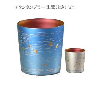 敬老の日 朱鷺 とき チタン タンブラー 保温 保冷 おしゃれ 二重 カップ コーヒー 米寿 プレゼント 金婚式 ビアカップ ビールグラス|niwa-company