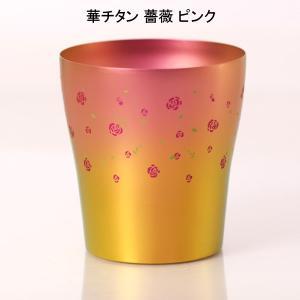 敬老の日 華チタン 薔薇 ばら ピンク チタン タンブラー 保温 保冷 おしゃれ 二重 カップ コーヒー 米寿 プレゼント 金婚式 ビアカップ ビールグラス|niwa-company