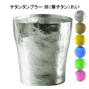 お歳暮 内祝い お返し 玲 華チタン れい チタン タンブラー 保温 保冷 おしゃれ 二重 カップ コーヒー 米寿 プレゼント 金婚式 ビアカップ ビールグラス|niwa-company