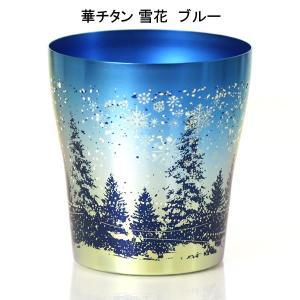 敬老の日 華チタン 雪花 ブルー チタン タンブラー 保温 保冷 おしゃれ 二重 カップ コーヒー 米寿 プレゼント 金婚式 ビアカップ ビールグラス|niwa-company