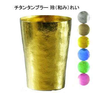 敬老の日 玲 和み れい チタン タンブラー 保温 保冷 おしゃれ 二重 カップ コーヒー 米寿 プレゼント 金婚式 ビアカップ ビールグラス|niwa-company