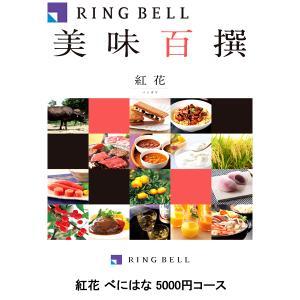 敬老の日 カタログギフト 内祝い お肉 グルメ リンベル 美味百撰 紅花(べにはな)|niwa-company