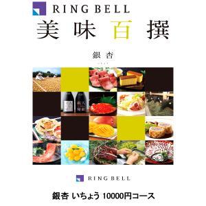 敬老の日 カタログギフト 内祝い お肉 グルメ リンベル 美味百撰 銀杏(いちょう)|niwa-company
