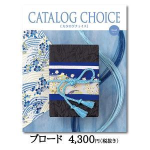 カタログギフト 敬老の日 内祝い お返し お肉  カタログチョイス CATALOG CHOICE ブロード niwa-company