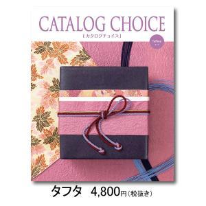 カタログギフト 敬老の日 内祝い お返し お肉  カタログチョイス CATALOG CHOICE タフタ niwa-company