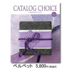 カタログギフト 敬老の日 内祝い お返し お肉  カタログチョイス CATALOG CHOICE ベルベット niwa-company