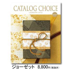 カタログギフト 敬老の日 内祝い お返し お肉  カタログチョイス CATALOG CHOICE ジョーゼット niwa-company